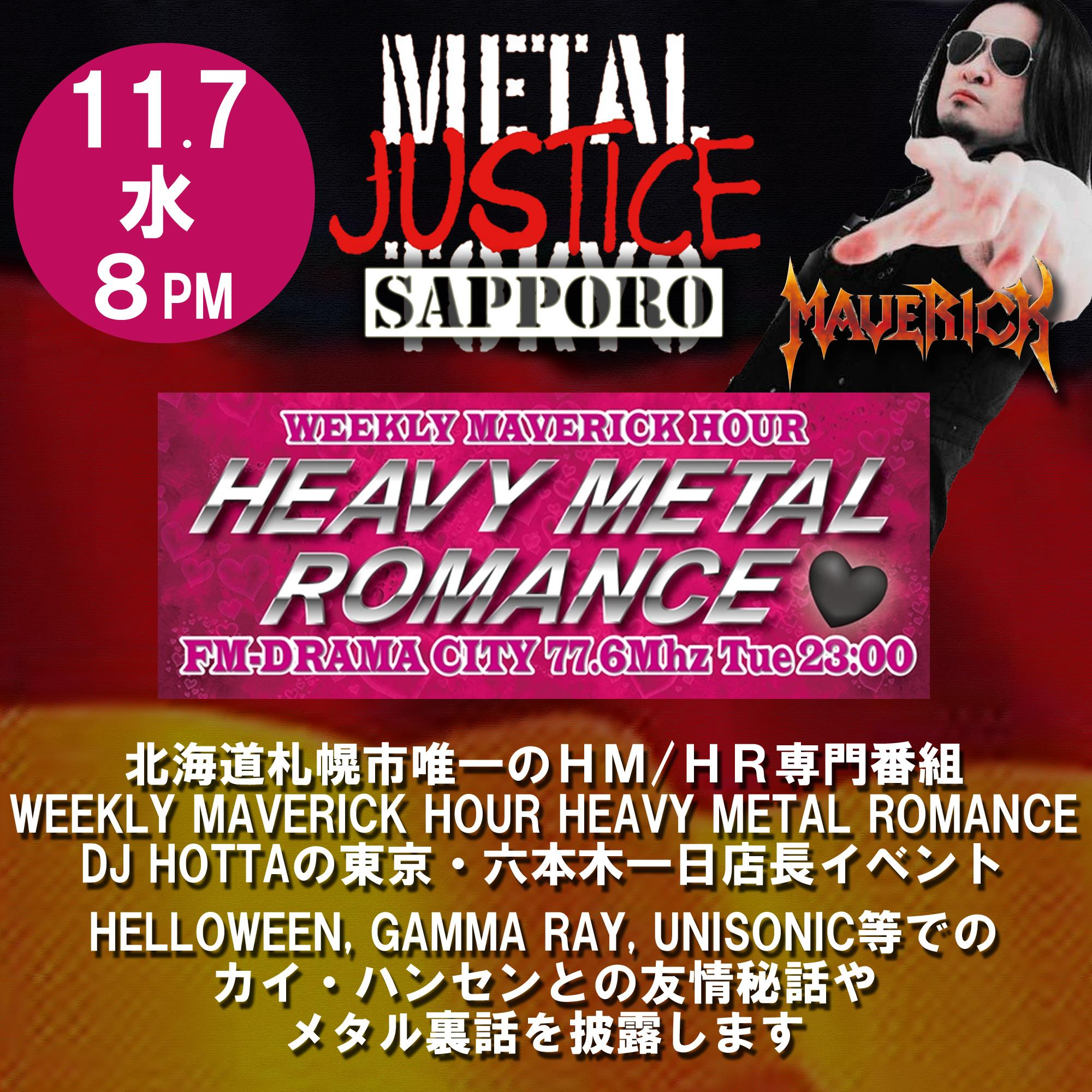 Metal Justice Sapporo
